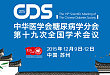 CDS2015:12 月 9 日不可错过的 4 大内容