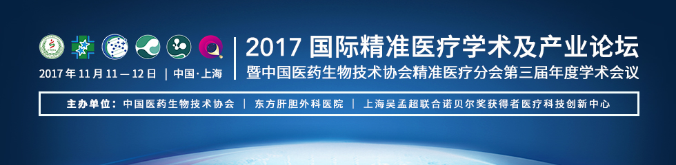2017 国际精准医疗学术及产业论坛