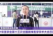 中华医学会第十三次全国精神医学学术大会召开