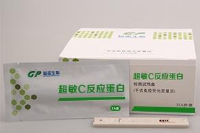 88必发com_超敏C反应蛋白检测88必发com盒(干式免疫荧光法)