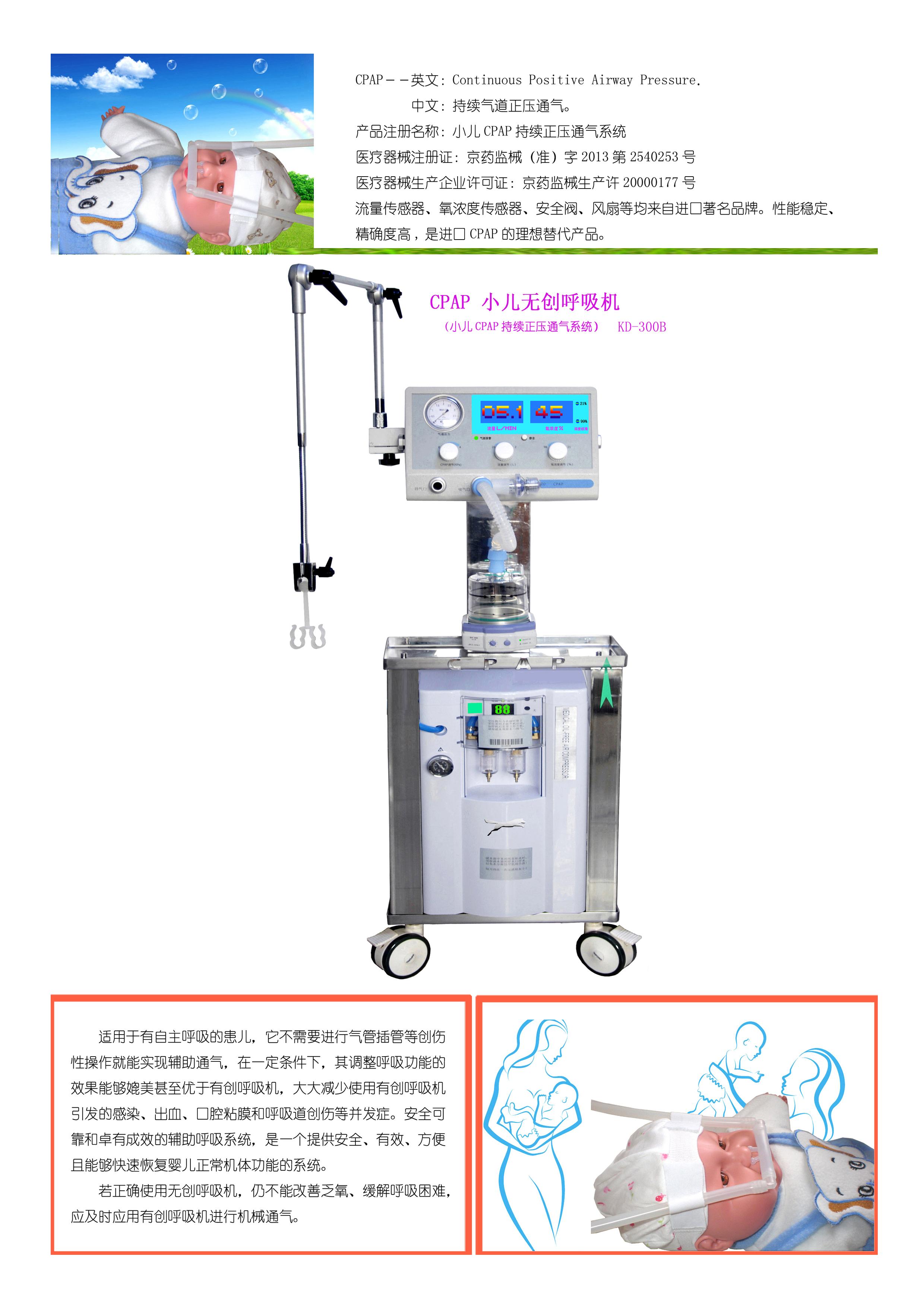 新生儿无创呼吸机