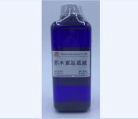苏木素返蓝液