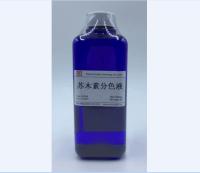 苏木素分色液