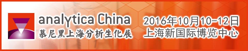 analytica China 2016 慕尼黑上海分析生化展