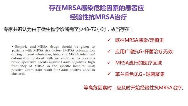 6.MRSA定植病例.png