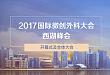 直播预告:2017国际微创外科大会西湖峰会