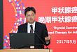 陳立波教授:靶向藥物開啟晚期甲狀腺癌治療新途徑