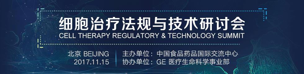 GE 细胞治疗法规与技术研讨会