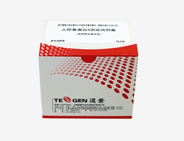 肿瘤标志物HE4检测试剂盒