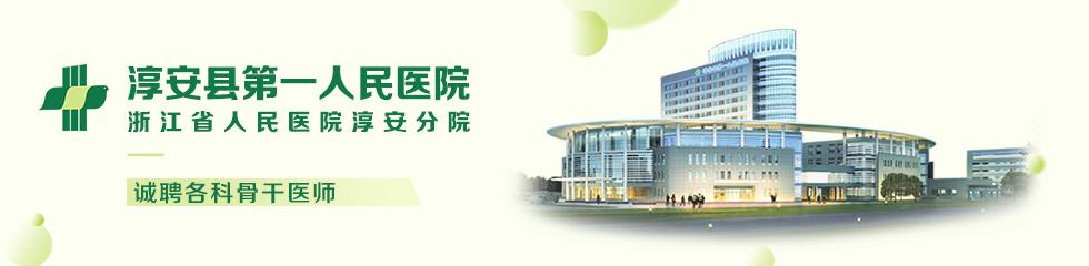 淳安县第一人民医院招聘专题