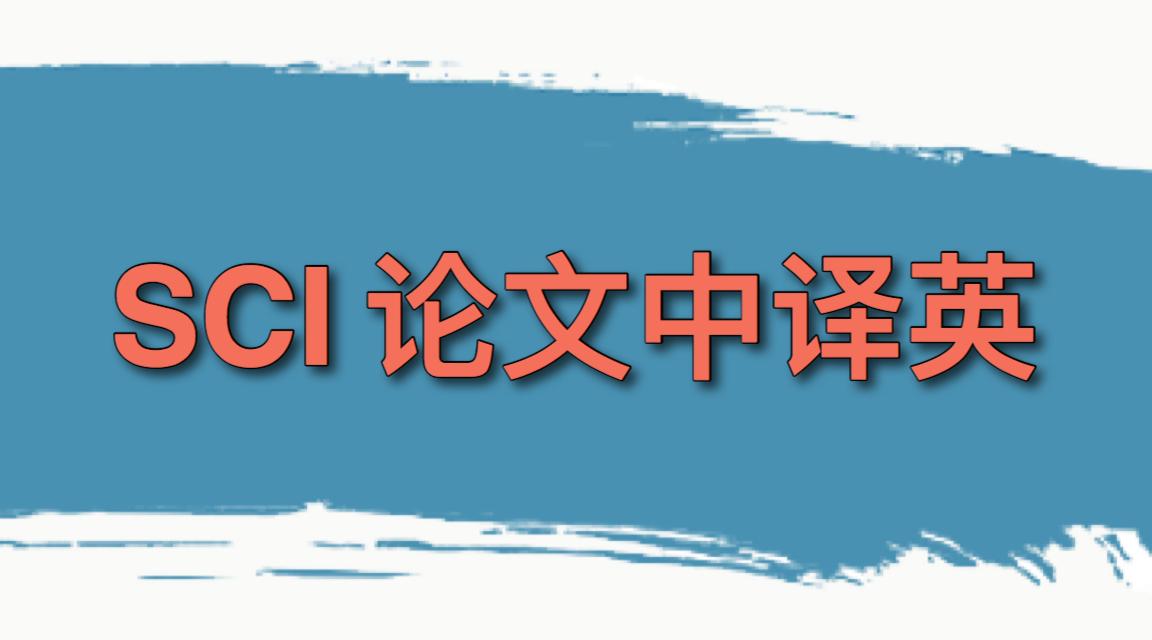 SCI 论文的中英翻译