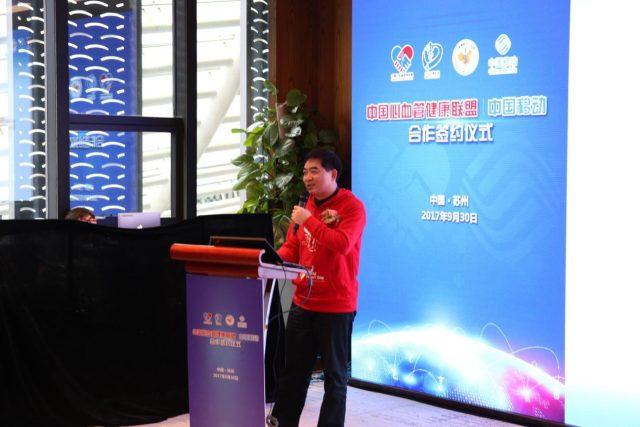互联网+医疗健康 中国移动与中国心血管健康联盟签约,推进「互联网+心血管健康医疗」行业发展