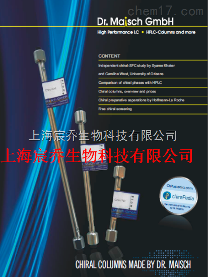 Reprosil Gold-XBD 液相色谱柱