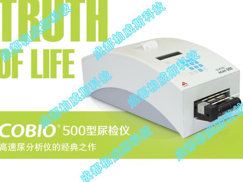 科宝尿分析仪