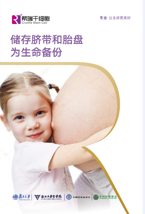 胎盘、脐带干细胞储存服务