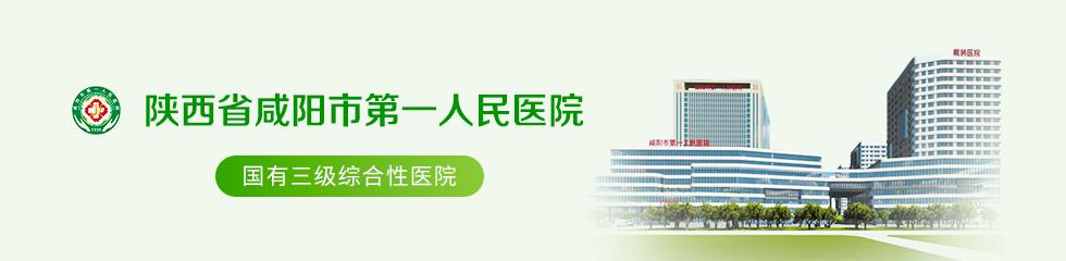 陕西省咸阳市第一人民医院招聘专题