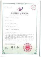 专利5.jpg