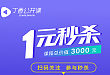 1元秒杀丁香公开课3000元大礼