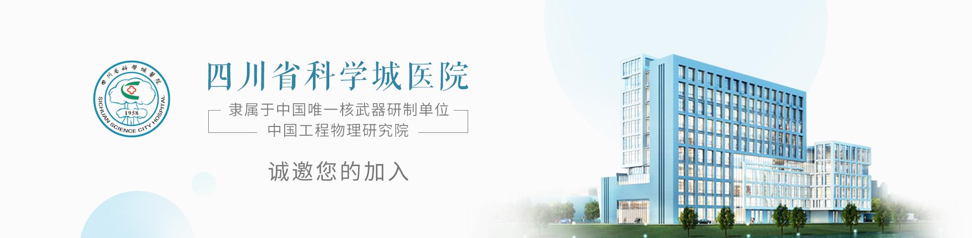 四川省科学城医院招聘专题