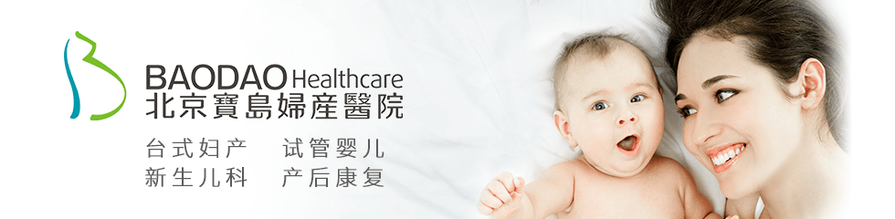 北京宝岛妇产医院品牌专题