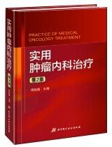 实用肿瘤内科手册.png