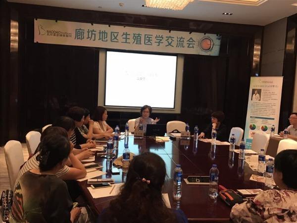 北京宝岛妇产医院主办廊坊地区生殖医学交流会圆满举办179.png