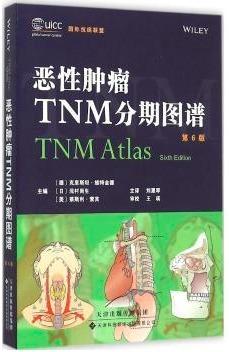恶性肿瘤TNM分期图谱(第6版).png