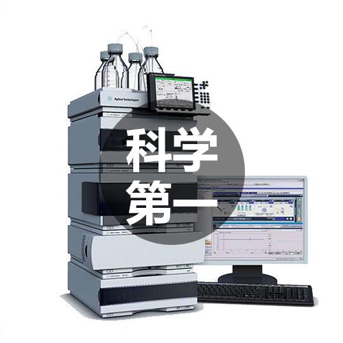 高效液相色谱(HPLC)检测服务