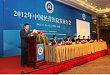 2012 中国民营医院发展年会