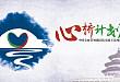 「心桥计划」中国心血管领域医院交流互访项目 —— 北京大学第一医院预告