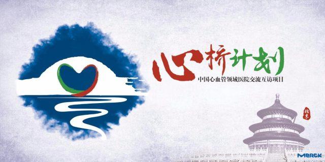 北京站-心桥计划.jpg