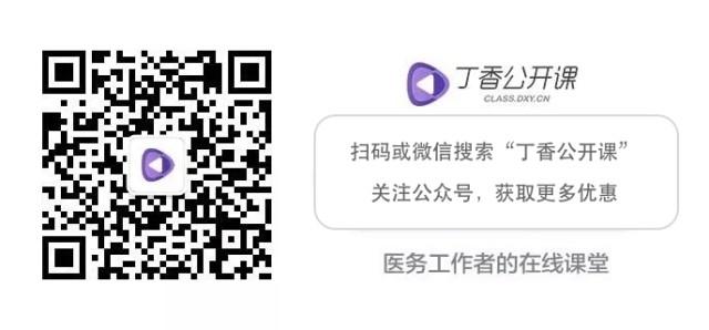 cms关注丁香公开课.jpeg