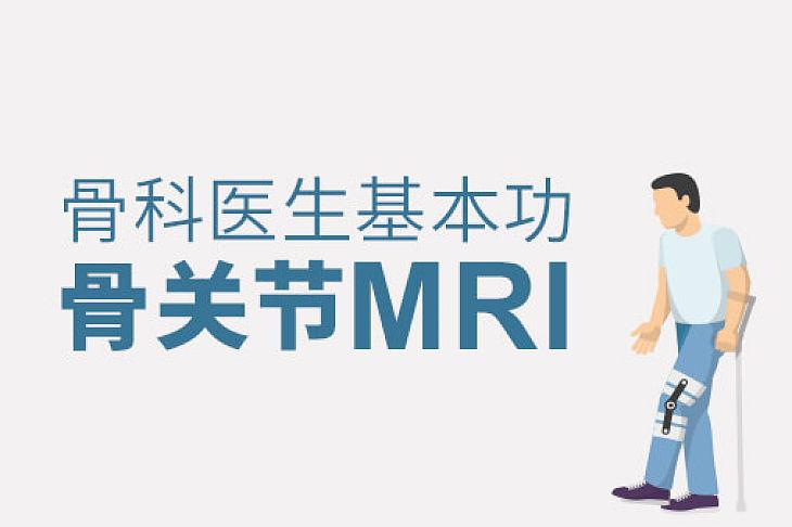 骨关节MRI全面解读