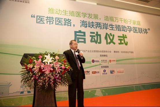 海峡两岸生殖助孕医联体在京启动1198.png