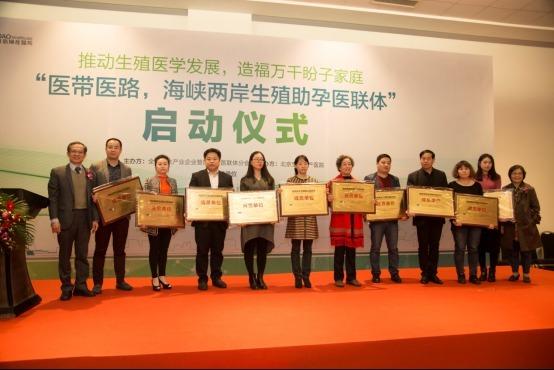 海峡两岸生殖助孕医联体在京启动2000.png