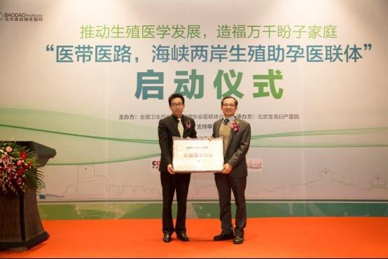 海峡两岸生殖助孕医联体在京启动1996.png