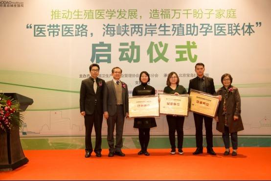 海峡两岸生殖助孕医联体在京启动2004.png