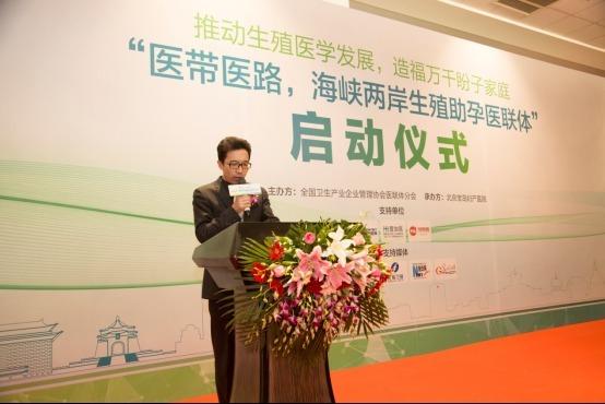 海峡两岸生殖助孕医联体在京启动1387.png