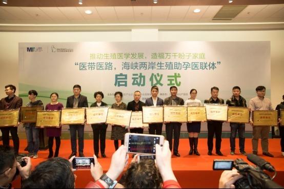 海峡两岸生殖助孕医联体在京启动2002.png