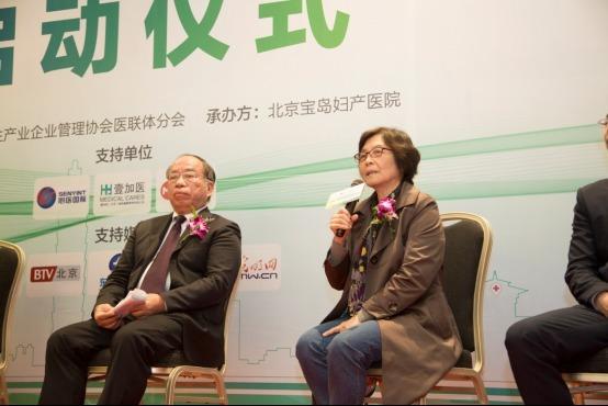 海峡两岸生殖助孕医联体在京启动1765.png