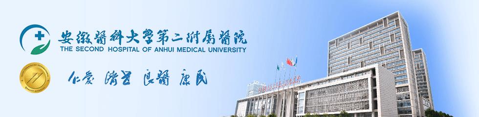 安徽医科大学第二附属医院招聘专题
