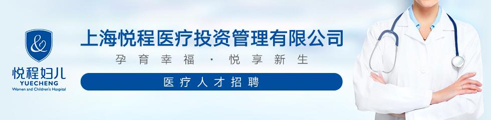 上海悦程妇儿招聘专题