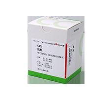肾功能生化试剂盒-日立流水线