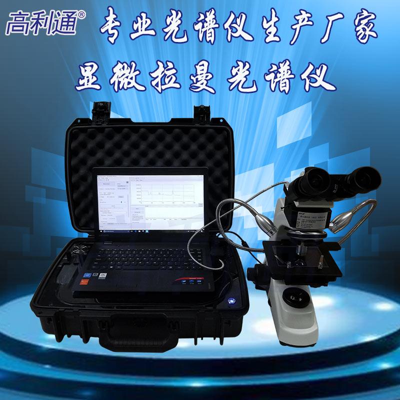 785nm显微拉曼光谱仪药品检测仪