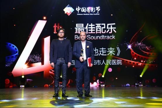 简阳市人民医院护士之歌荣获中国医影节最佳配乐金丹奖154.png
