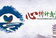 「心桥计划」中国心血管领域医院交流互访项目 —— 武汉协和医院预告