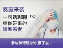 雾霾来袭:一句话聊聊「它」给你带来的咳嗽患者