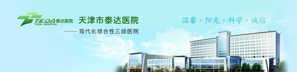 天津市泰达医院招聘专题