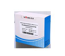 肿瘤标志物proGRP检测试剂盒
