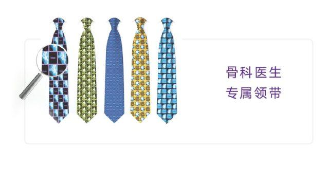 领带.png